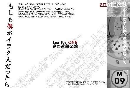 tea for ONE 春の連鎖公演「another9 ~ルール変更に伴う注意事項について~」 「もしも僕がイラク人だったら」