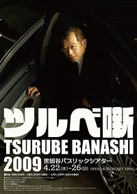鶴瓶噺2009