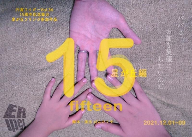 15(Fifteen)星が丘編