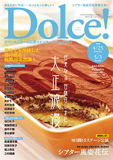 Dolce!
