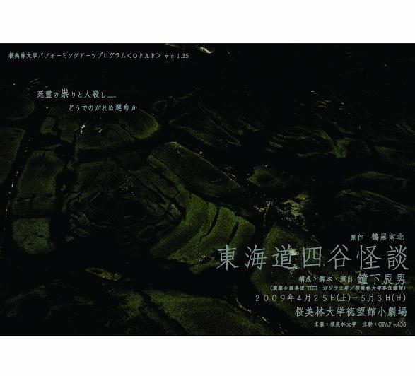 鐘下辰男新作!!『東海道四谷怪談』