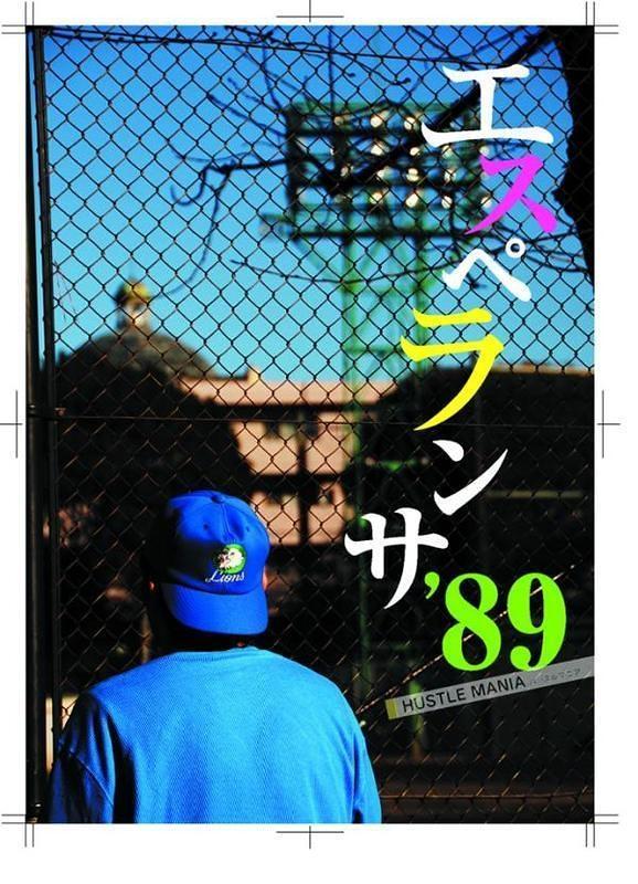 エスペランサ '89