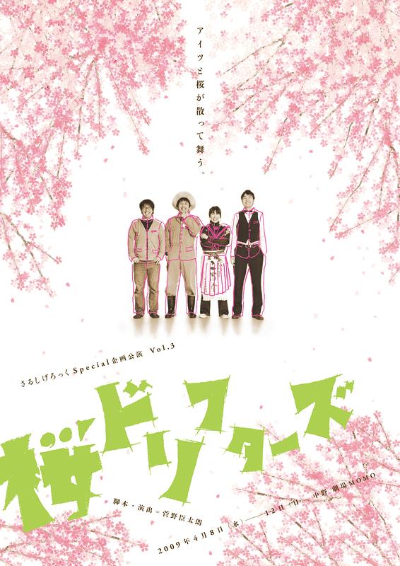 桜ドリフターズ