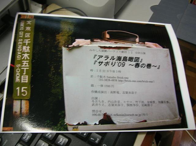 「アラル海鳥瞰図」「サボり'09」mixed-up