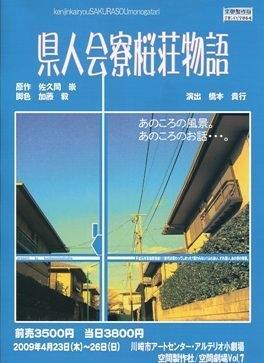 県人会寮桜荘物語