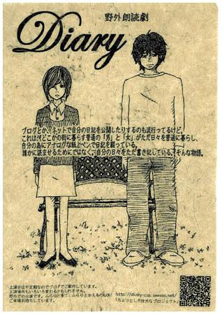 野外朗読劇 「diary」- 2009