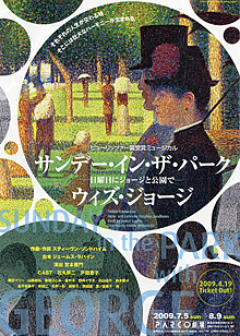 サンデー・イン・ザ・パーク・ウィズ・ジョージ 〜日曜日にジョージと公園で〜