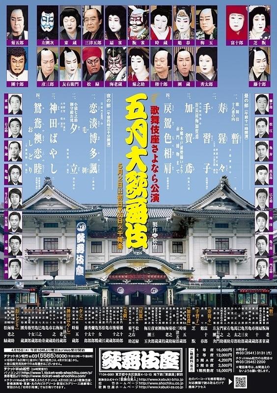 五月大歌舞伎
