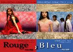 Rouge ~花炎の残像~/Bleu ~青嵐の憧憬~