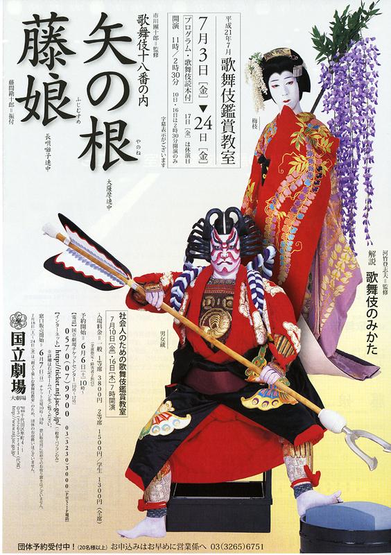7月歌舞伎鑑賞教室「矢の根」「藤娘」