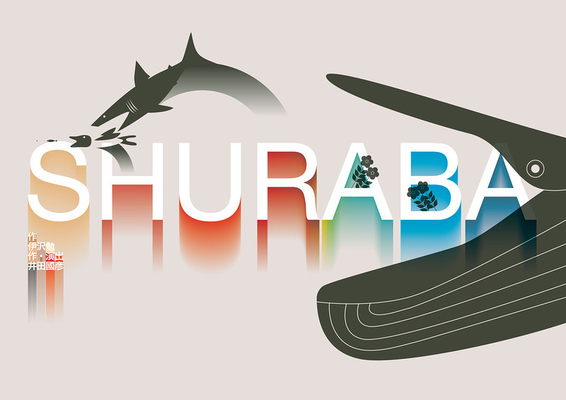 SHURABA