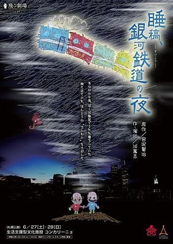 睡稿(すいこう)、銀河鉄道の夜