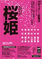コクーン歌舞伎 桜姫