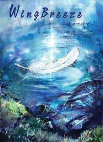 『Wing Breeze』