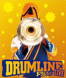 ドラムラインライブ(DRUMLINE LIVE)