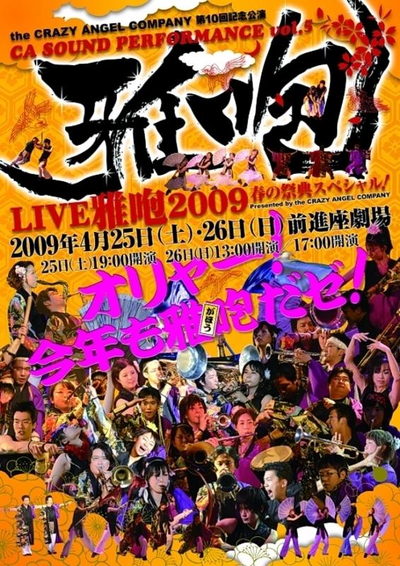 LIVE雅咆2009~春の祭典スペシャル!