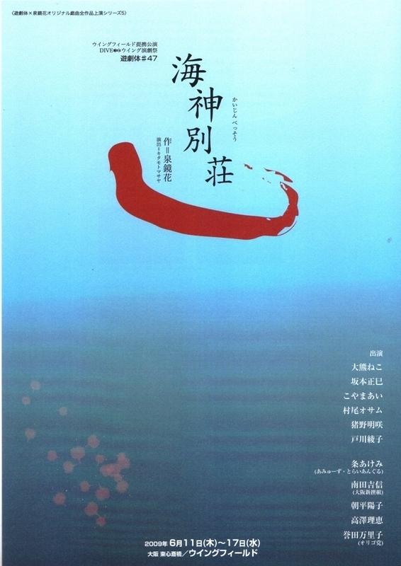 『海神別荘』