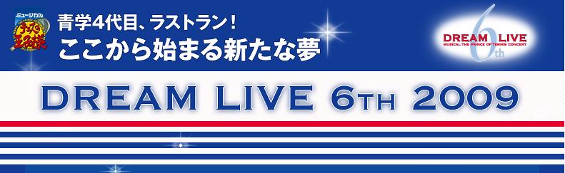 ミュージカル『テニスの王子様』コンサート Dream Live 6th