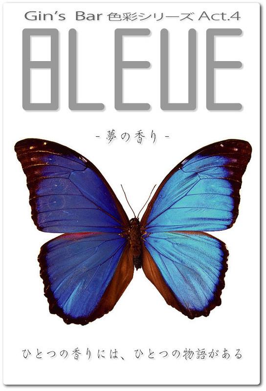 BLEUE -夢の香り-