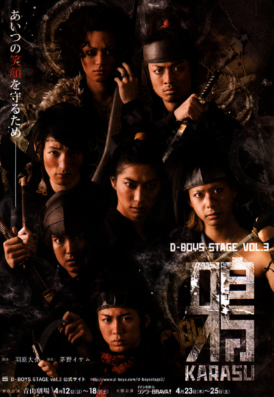 D-BOYS STAGE vol.3「鴉~KARASU~ 04」