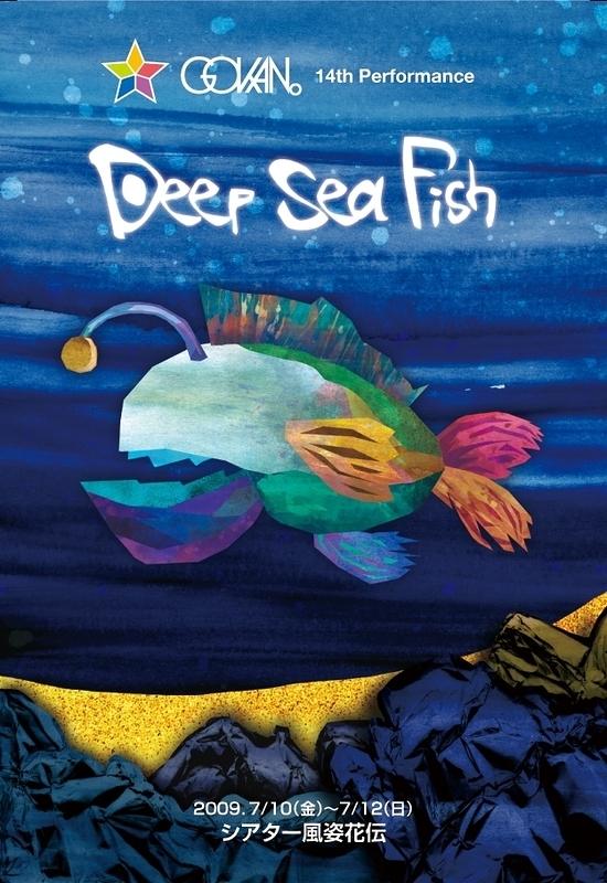 『 Deep Sea Fish  』