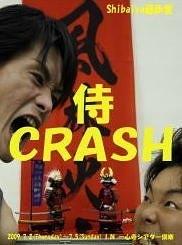 侍CRASH
