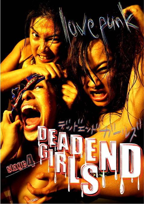 DEADEND GIRLS
