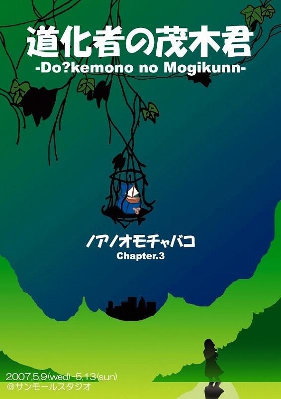 道化者の茂木君 -Do? kemono no Mogikunn-