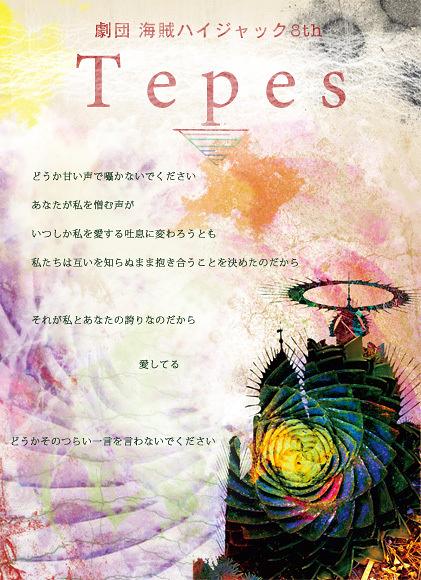 『Tepes』