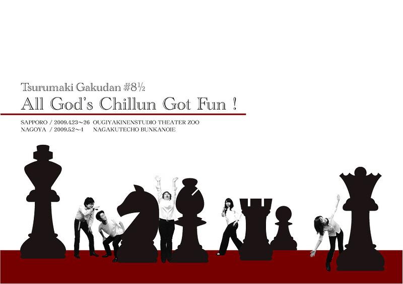 神の子供達はみな遊ぶ
