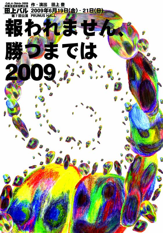 報われません、勝つまでは2009