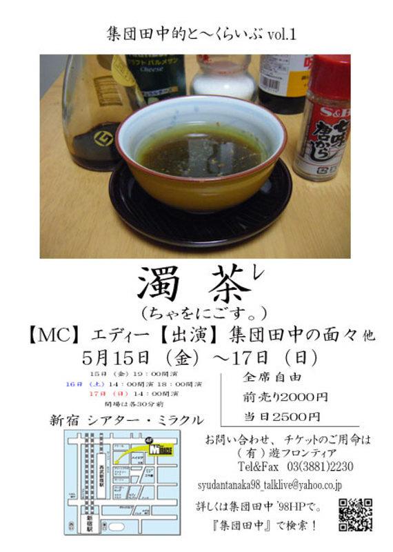 濁 茶 レ