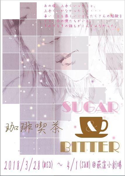 珈琲喫茶~SUGER & BITTER~