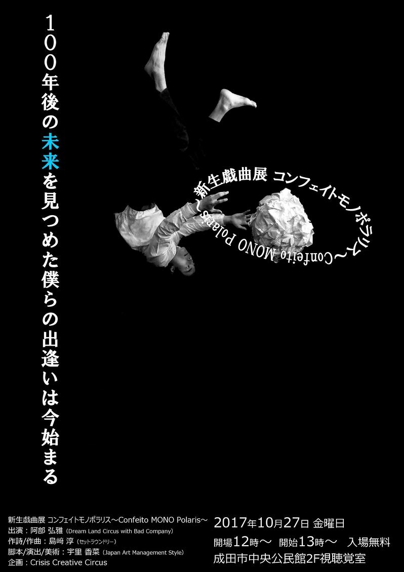 新生戯曲展 コンフェイトモノポラリス~Confeito MONO Polaris~