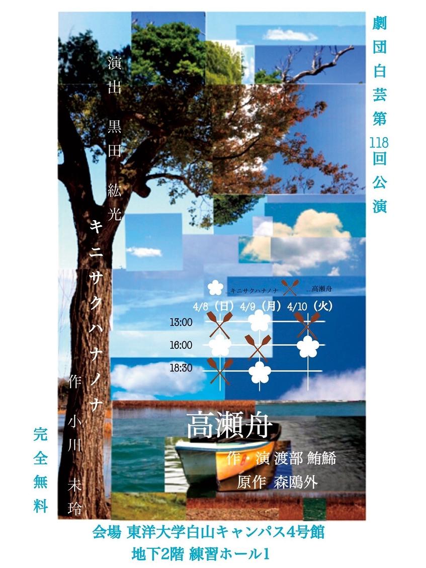 キニサクハナノナ/高瀬舟