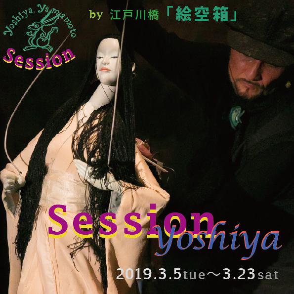 セッションヨシヤSession Yosiya(セッションヨシヤ)