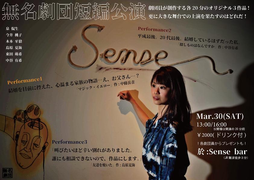 無名劇団短編公演3月号