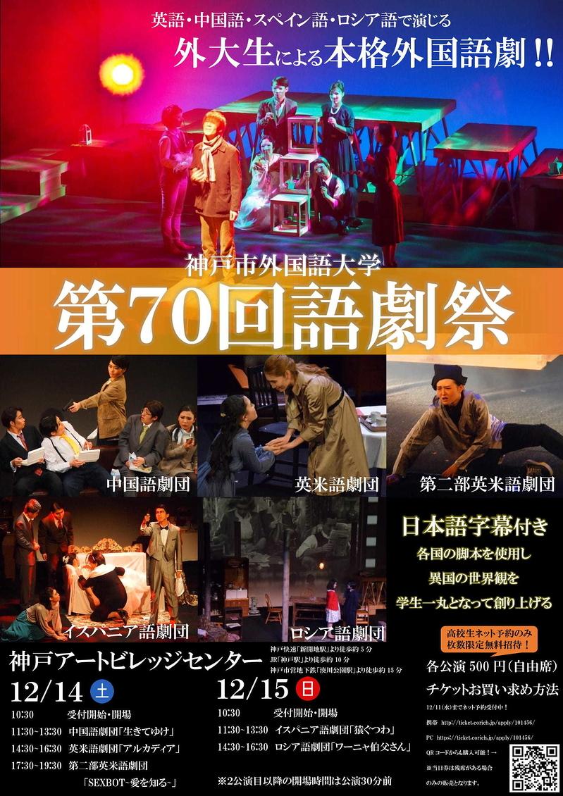 第70回語劇祭(神戸市外国語大学)