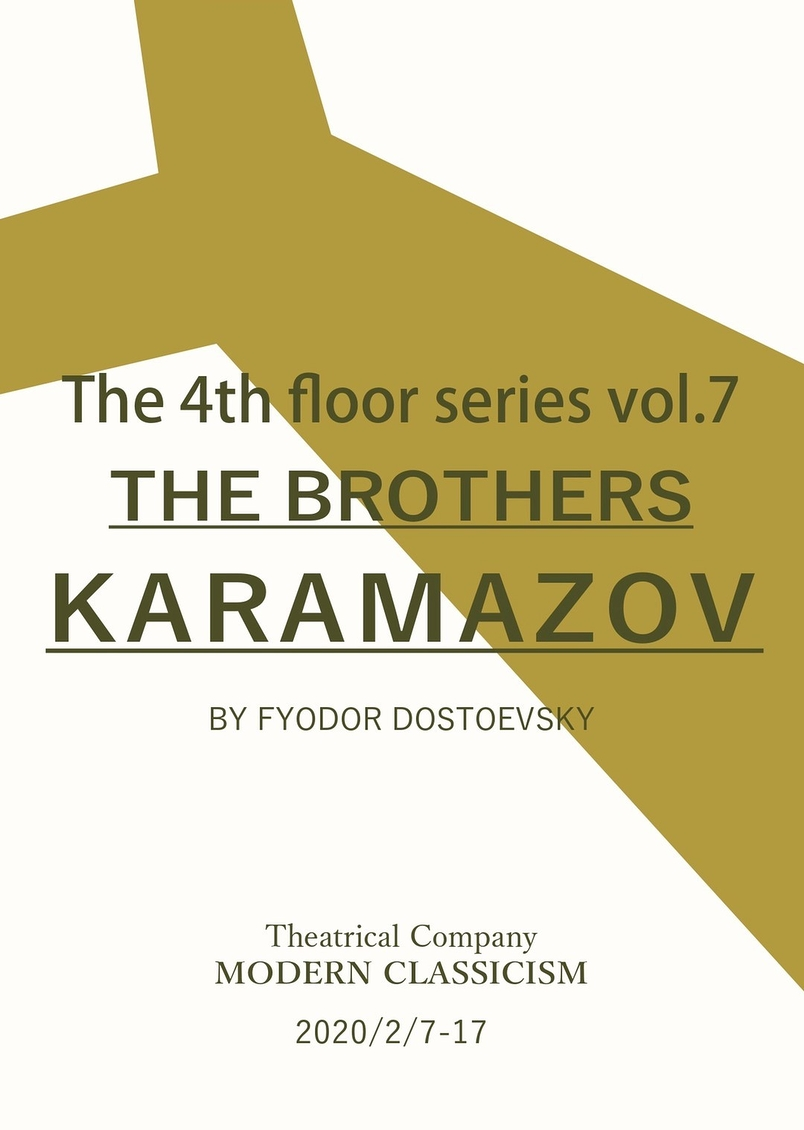 同時進響劇『THE BROTHERS KARAMAZOV』