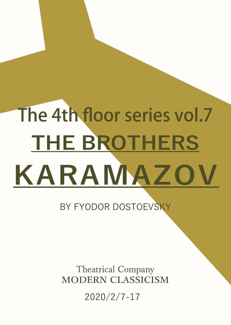同時進響劇『カラマーゾフの兄弟』