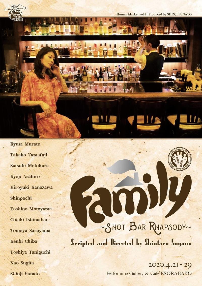 Family~shot bar rhapsody~