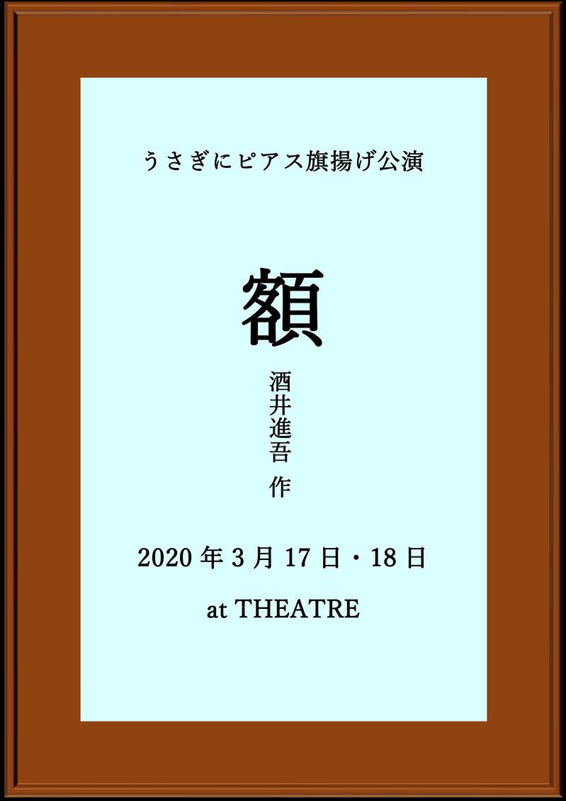 『額』 【公演中止】