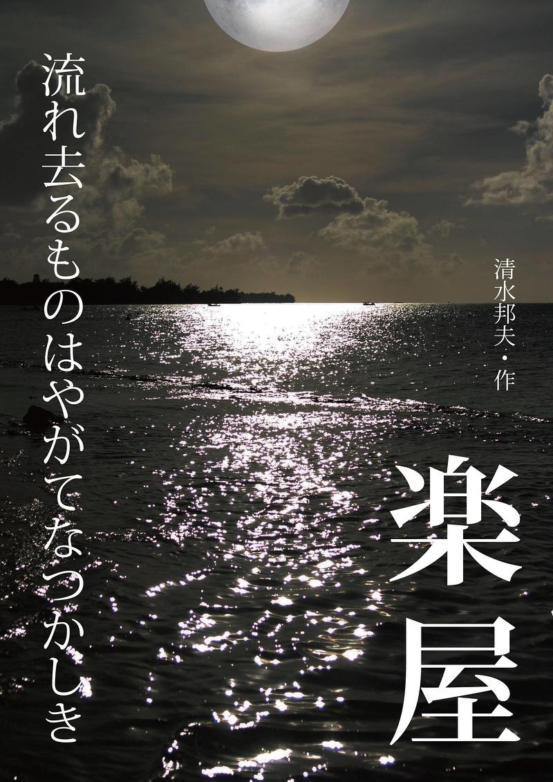 楽屋  ~流れ去るものはやがてなつかしき~【公演延期】