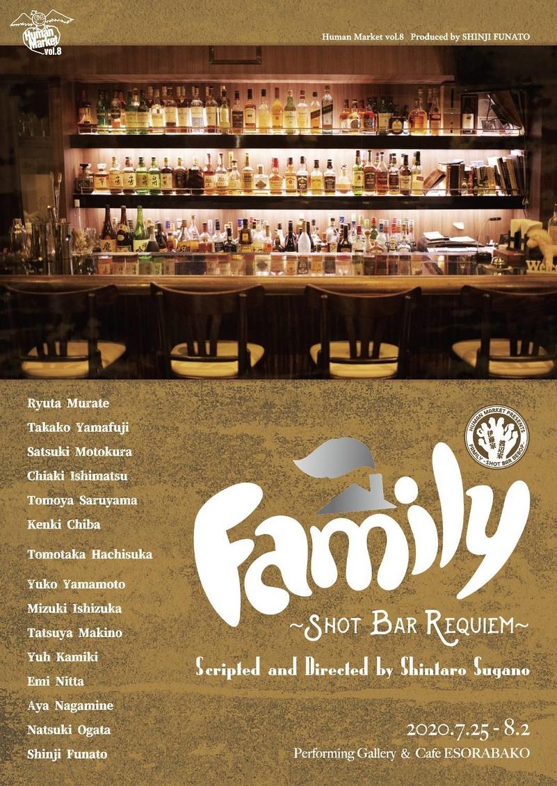 【公演中止】Family~shot bar requiem【リモート公演あり】