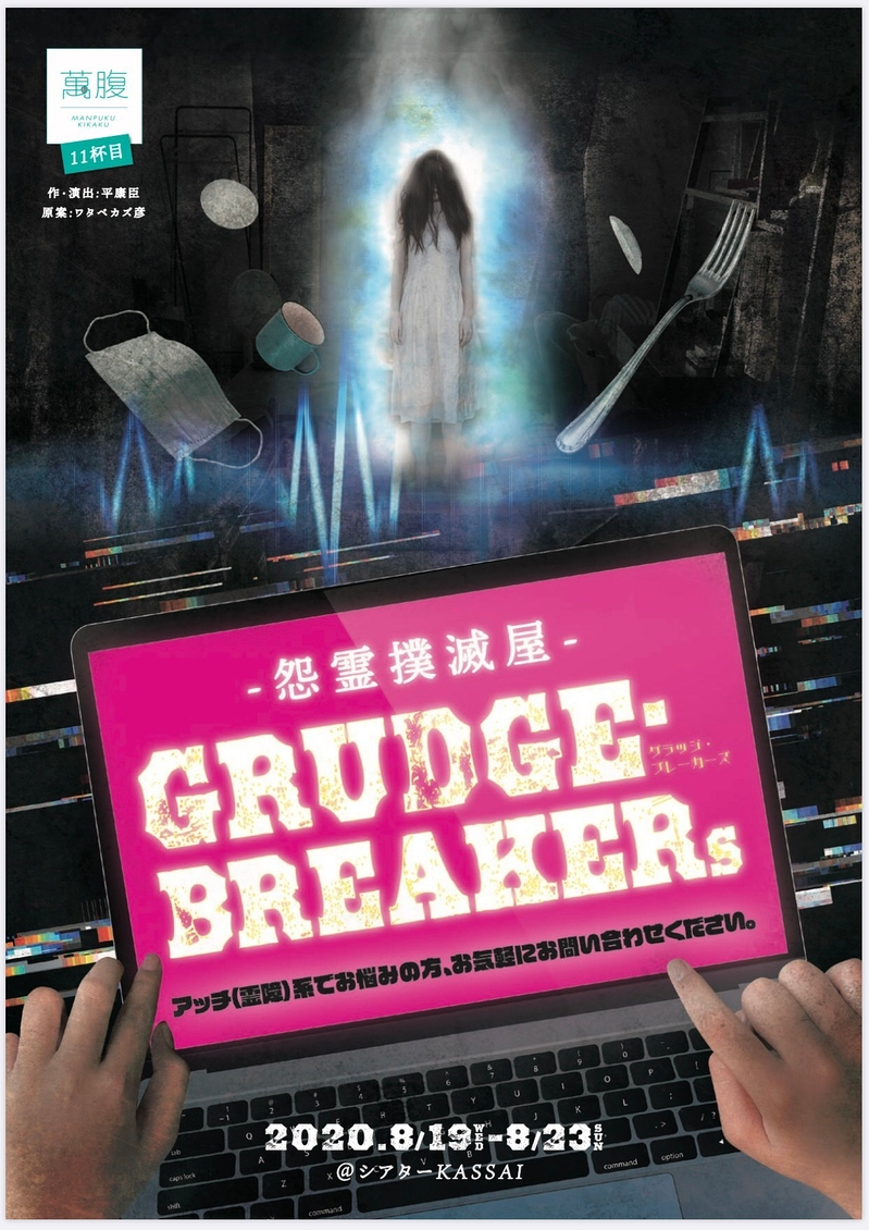 『怨霊撲滅屋GRUDGE・BREAKERs』