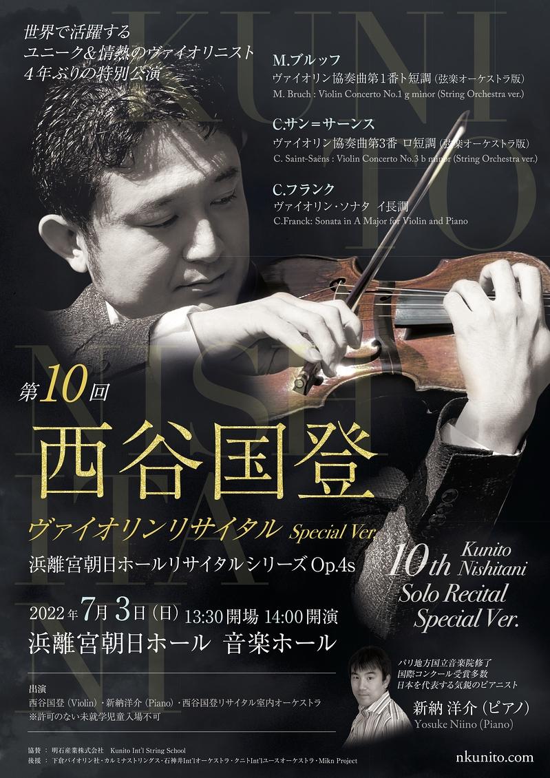 第10回西谷国登ヴァイオリンリサイタルSpecial!