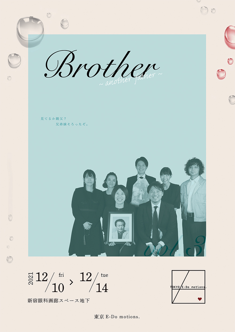 Brother~another father~