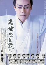12月歌舞伎公演「元禄忠臣蔵〈第三部〉」