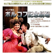 ロシア国立ボルコフ記念劇場「熊」「結婚申込」