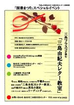 三島由紀夫レター教室